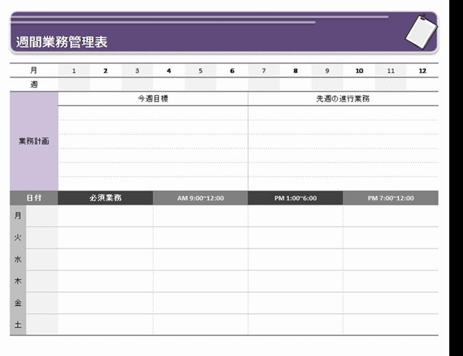 週間業務計画表
