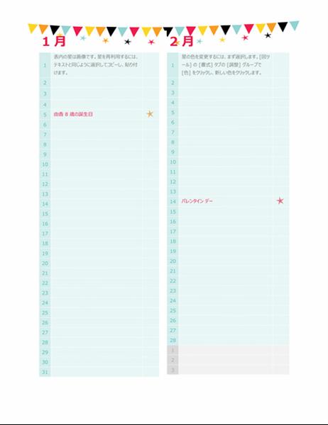 誕生日と記念日の予定表 (任意の年)