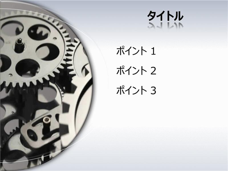 半円 (ビデオ付き)