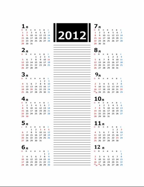 2012 年のメモ付き年間カレンダー