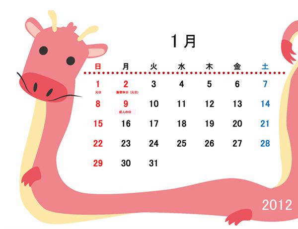 2012 年のかわいい辰の月間カレンダー