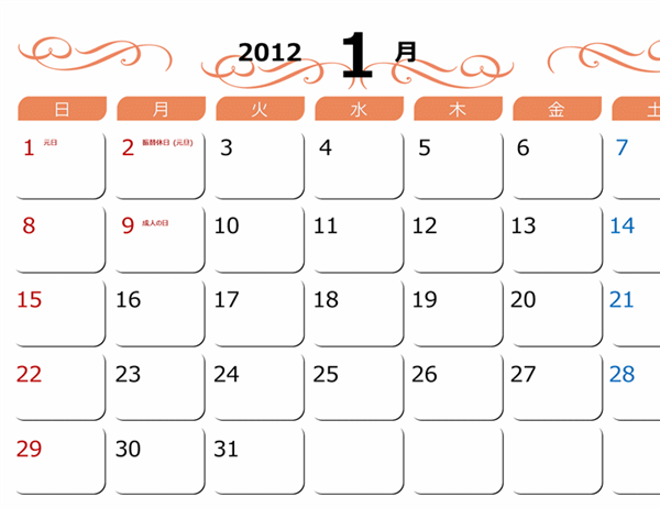 2012 年のエレガントな月間カレンダー