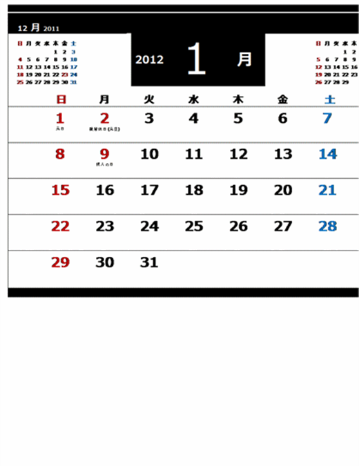 2012 年の白黒月間カレンダー