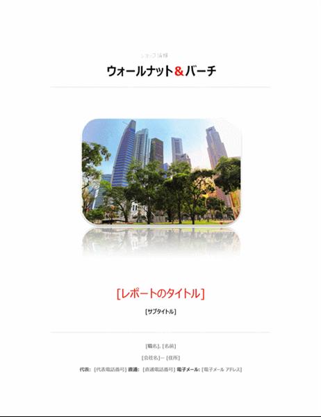 ビジネス レポート (6 ページ)