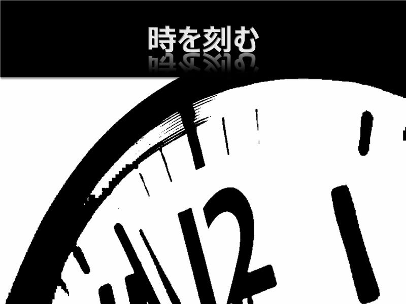 時刻のモーション (ビデオ付き)