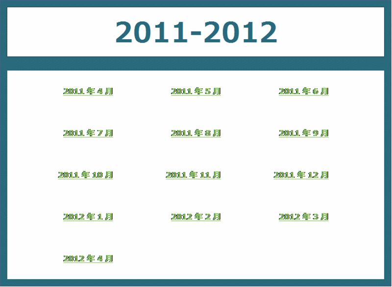 2011-2012 学校カレンダー (月曜~日曜)