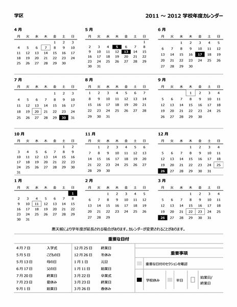 2011-2012 学区カレンダー (月曜~日曜)