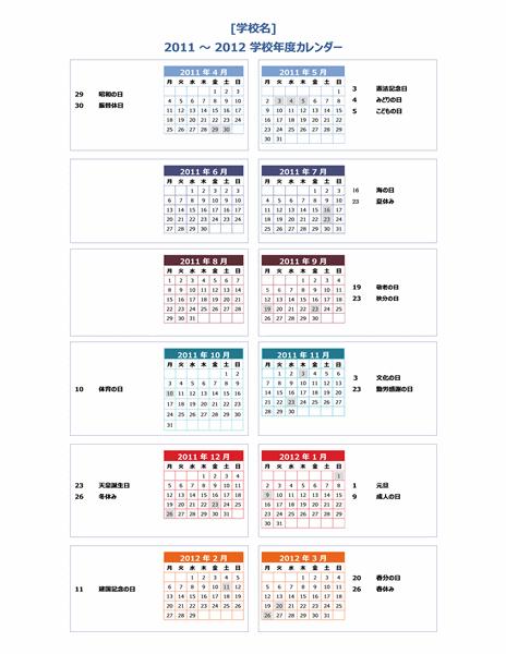 2011-2012 学校年度カレンダー (1 ページ、月曜~日曜)