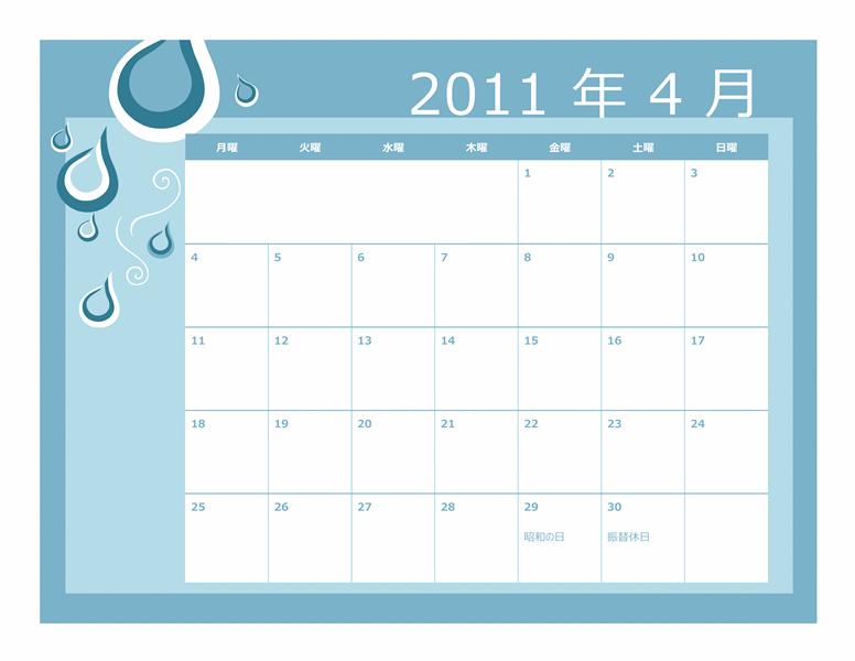 2011-2012 デザイン付き月間学校カレンダー (月曜~日曜)