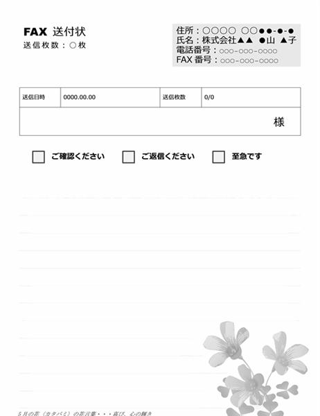 ビジネス用FAX送付状 5月