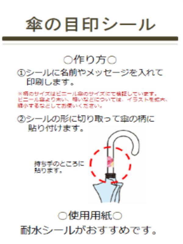 傘の目印シール 1