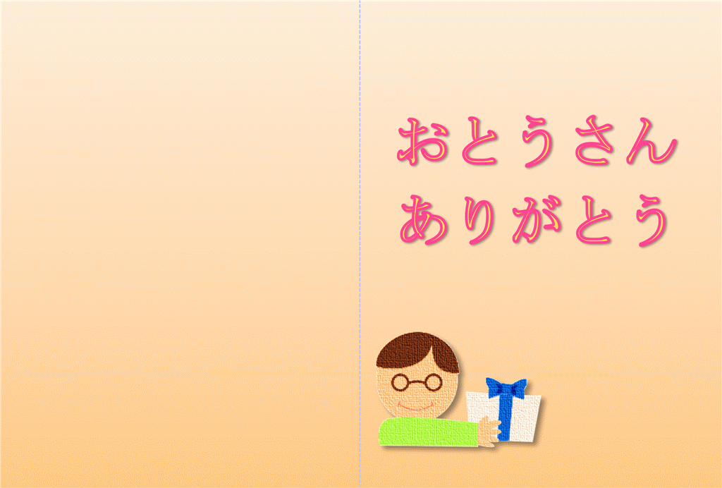 父の日用サンキューカード(女の子)