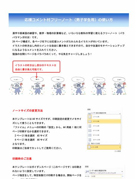 応援コメント付フリーノート(男子学生用)