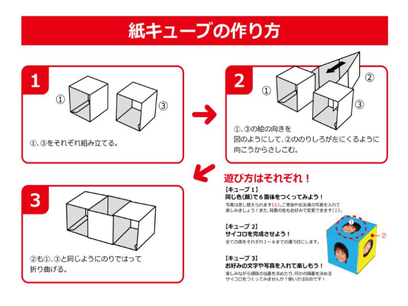 紙キューブ