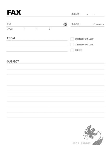 ビジネス用FAX送付状 8月