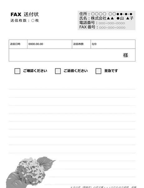 ビジネス用FAX送付状 6月