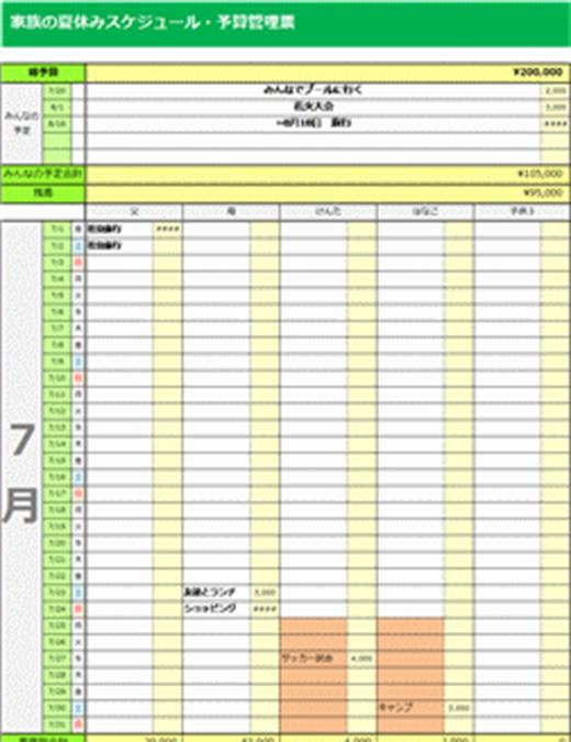 家族の夏休みスケジュール・予算管理票
