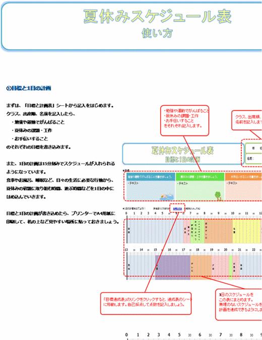 夏休みの目標・スケジュール表