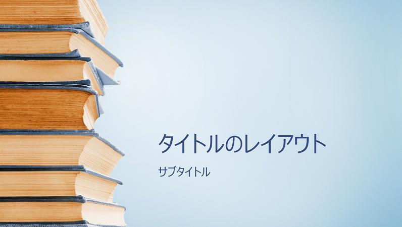 青の本の山のプレゼンテーション (ワイドスクリーン)