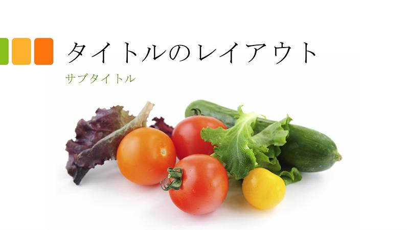 生鮮食品のプレゼンテーション (ワイド画面)