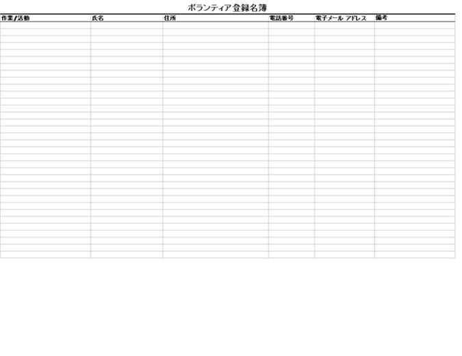 ボランティア登録名簿