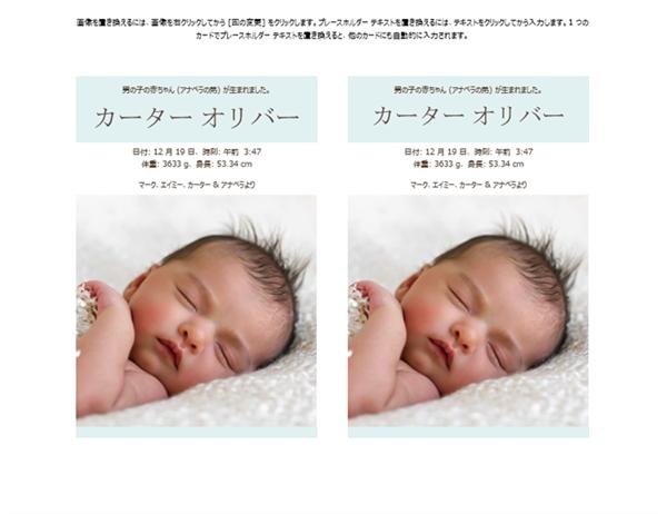 男の子の出産報告