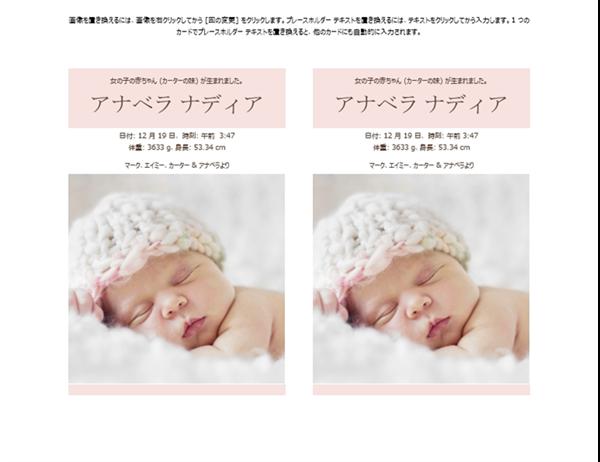 女の子の出産報告