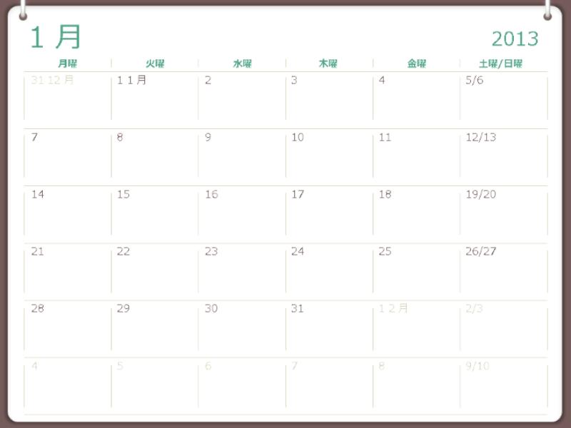 2013 年 2 リング デザイン カレンダー (月曜日~日曜日)