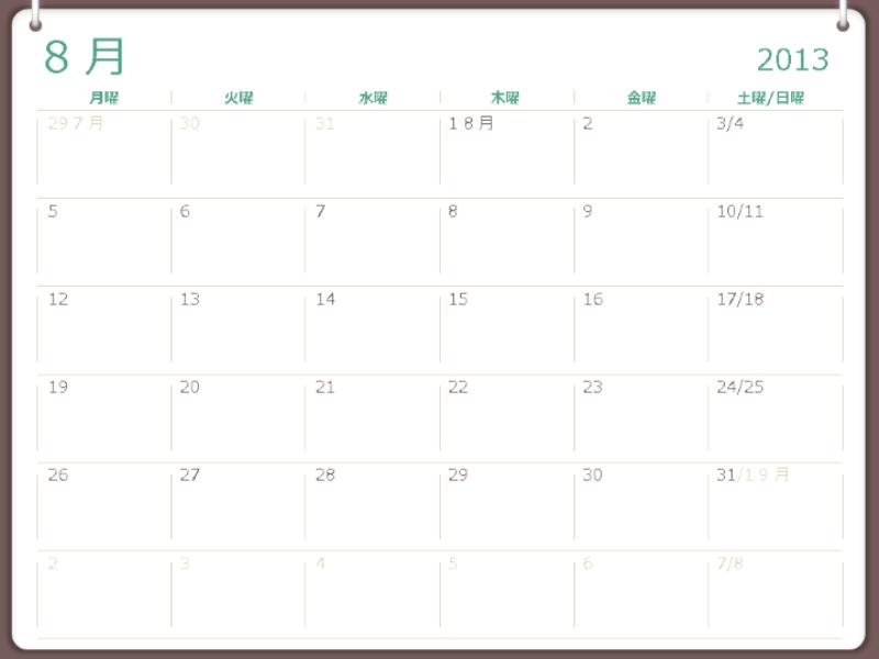 2013-2014 学校カレンダー (8 月)