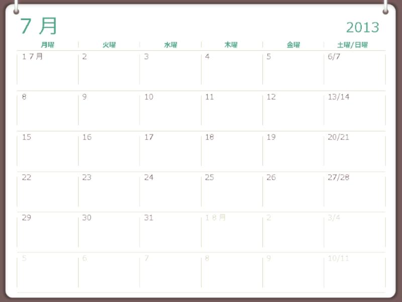 2013-2014 学校カレンダー (7 月)