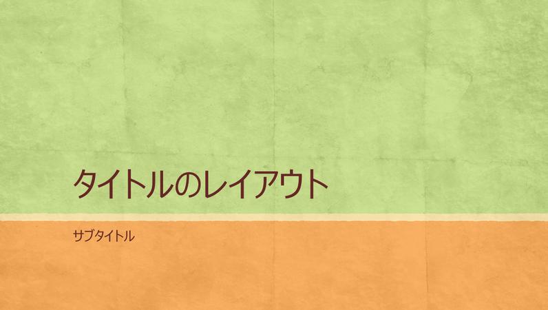 アースカラー配色のプレゼンテーション (ワイド画面)