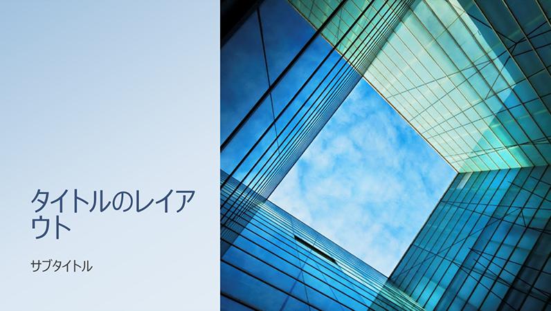 ガラス窓のマーケティング プレゼンテーション (ワイド画面)