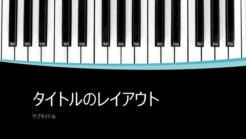 ミュージカル曲線のプレゼンテーション (ワイド画面)