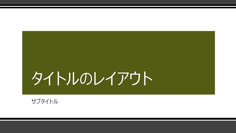 黒のストライプのボーダー配色のプレゼンテーション (ワイド画面)
