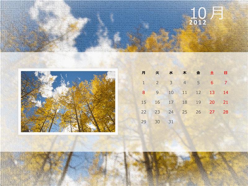2012 年写真カレンダー - 第 4 四半期