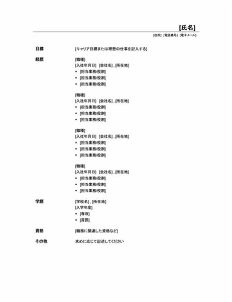 経歴順履歴書 (簡易版)