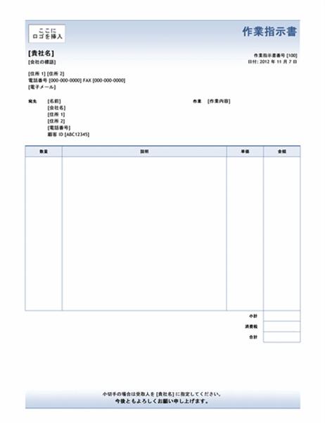 作業指示書 (青色のぼかし)