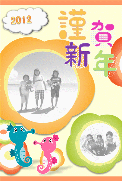 2012年 写真入り年賀状