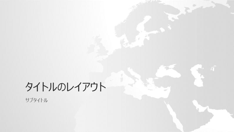 世界地図シリーズ、ヨーロッパ大陸プレゼンテーション (ワイド画面)