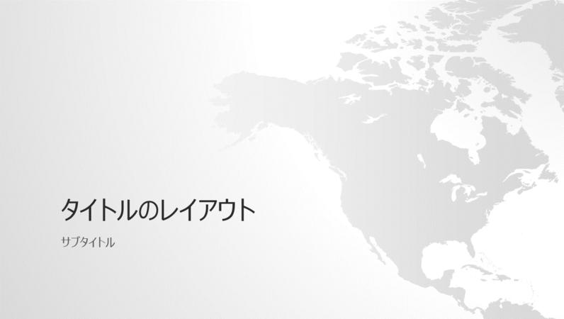 世界地図シリーズ、北米大陸プレゼンテーション (ワイド画面)