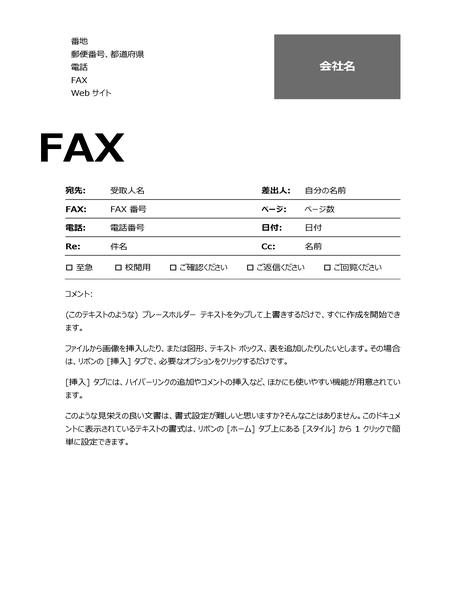 FAX 送付状 (専門的なデザイン)