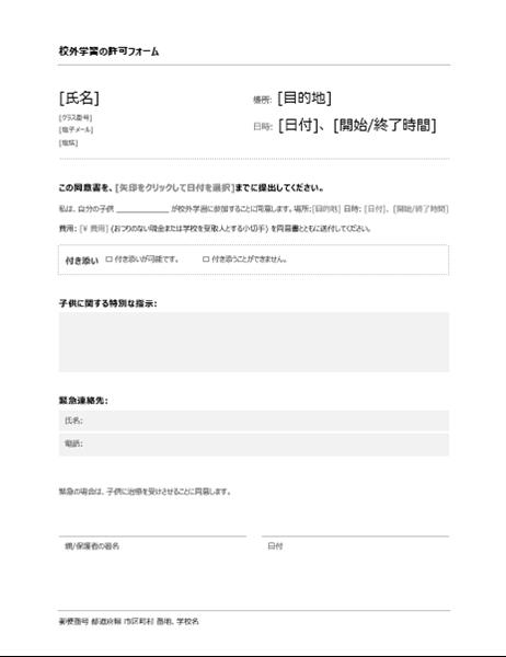 校外学習の許可フォーム (中学校~高校)