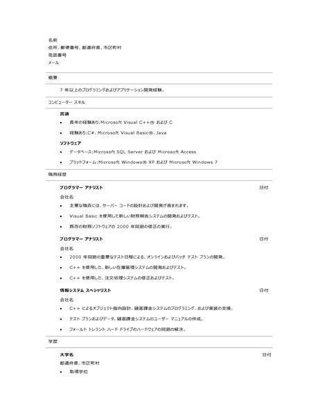 コンピューター プログラマー用の履歴書