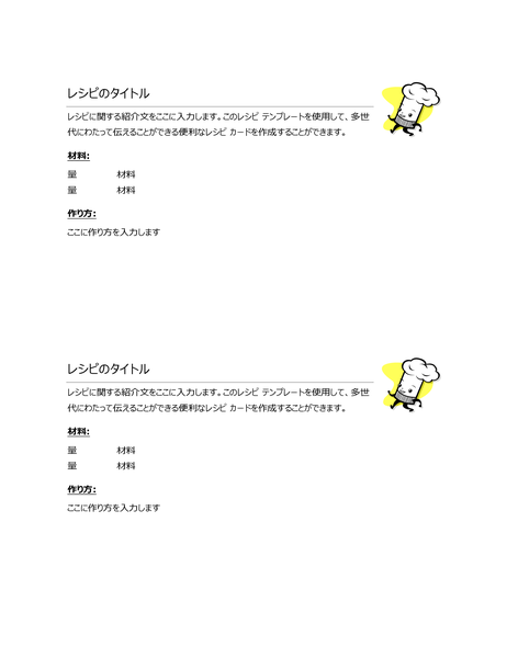 レシピ カード (説明付き)