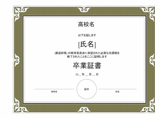 高校の卒業証書 (豪華なデザイン)