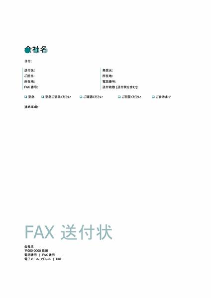 FAX 送付状 (水玉のデザイン)