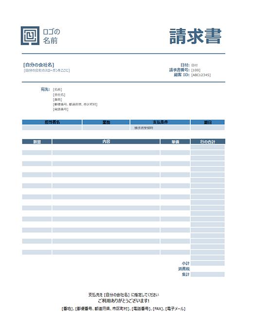 請求書 (サービス用、シンプルな青色のデザイン)