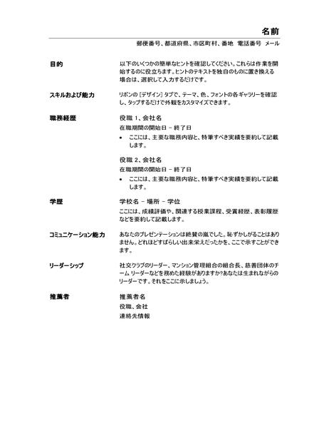 機能的な履歴書 (ミニマリストのデザイン)