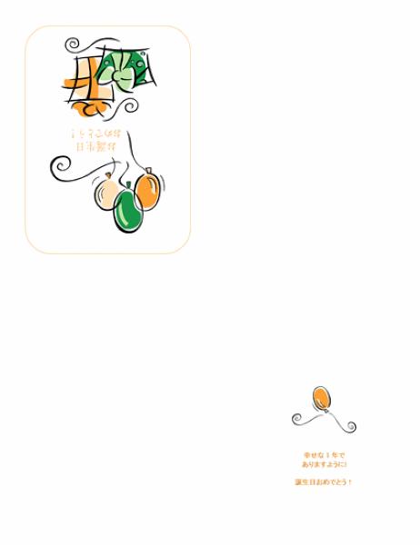 誕生日カード (風船)