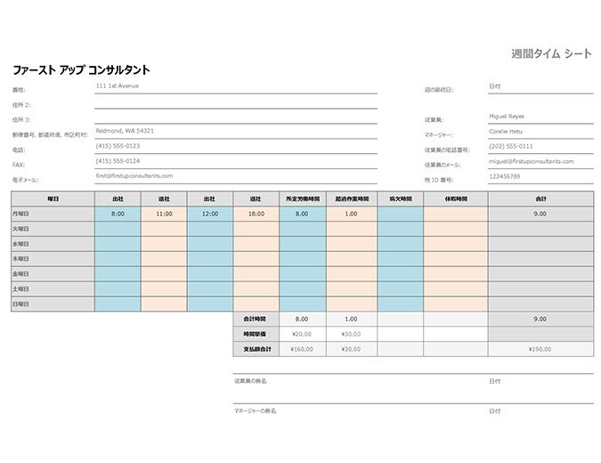 週間労働時間記録 (A4、横長)